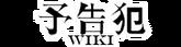 Yokokuhan Wiki Wordmark