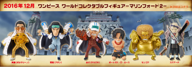 One Piece World Collectable Figure One Piece Marineford Volume 2