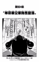 Chapter 904.png