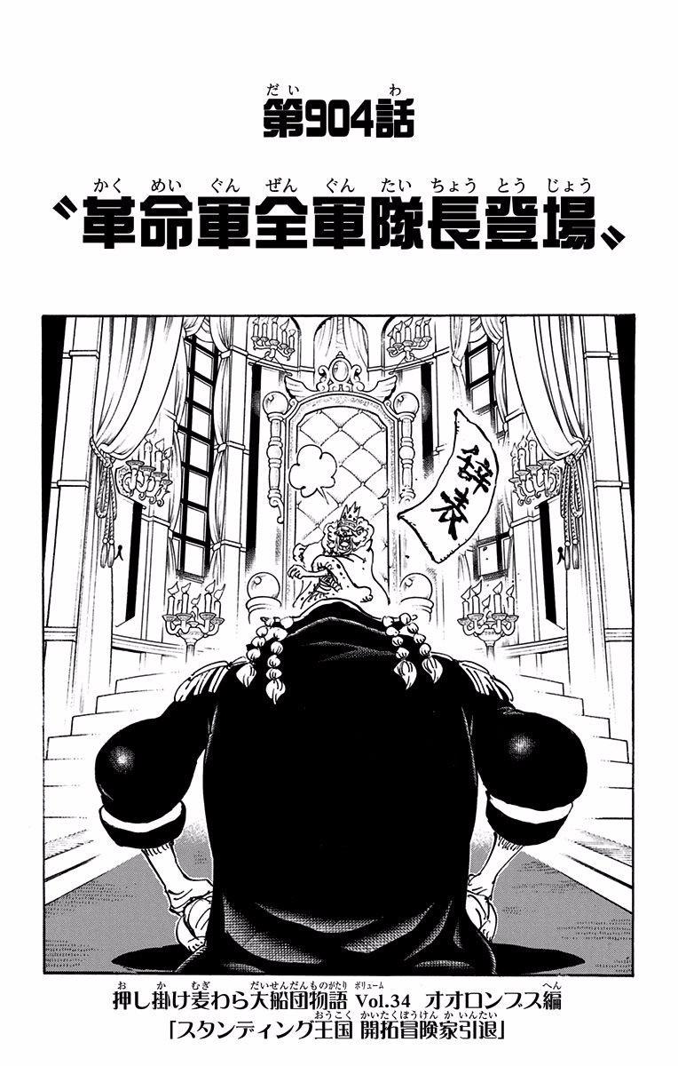 Chapter 904 One Piece Wiki Fandom Powered By Wikia