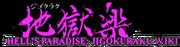 Jigokuraku Wiki Wordmark