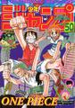 Shonen Jump 1997 Issue 50.png