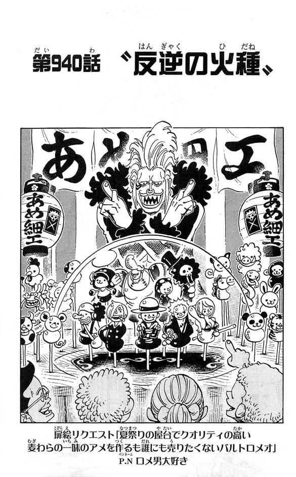 Chapter 940 | One Piece Wiki | FANDOM powered by Wikia