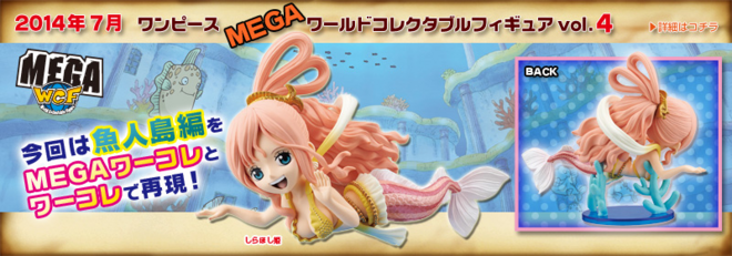 One Piece World Collectable Figure Mega Volume 4