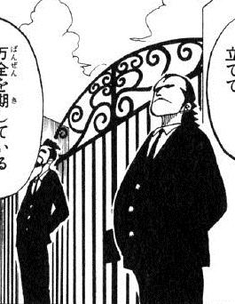 Guardias de la Mansión Manga Infobox