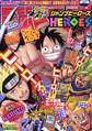 Shonen Jump 2005 Jump Heroes