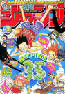 Shonen Jump 2003 Issue 32