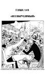 One Piece v17 c148 01