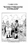 One Piece v29 c275 01