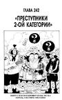 One Piece v26 c242 099