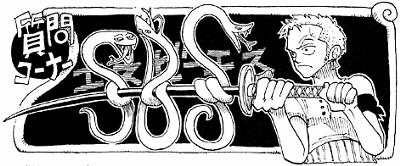 Download 75 Wallpaper Roronoa Zoro Hitam Putih Paling Keren
