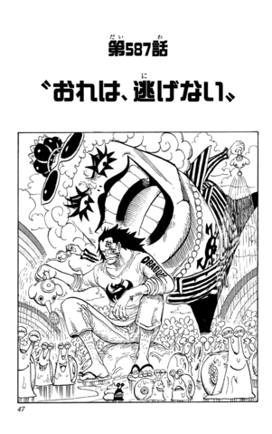 File:Chapter 587.png