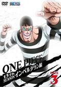 DVD S13 Piece 3