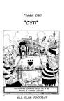 One Piece v08 c067 01
