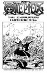 One Piece v18 c162 01
