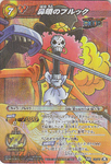 Brook Miracle Battle Carddass 08-77 SR