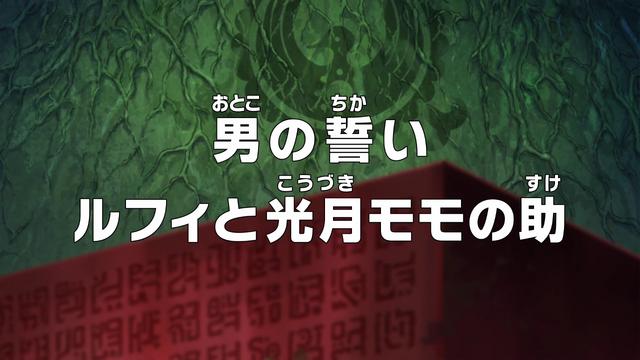File:Episode 771.png