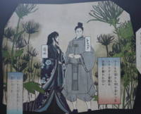 Mariage Toratsugu et Kikuhime