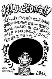 Mitsutoshi Shimabukuro OP Omake