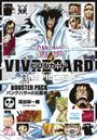 Vivre Card Booster Pack The Menace of Punk Hazard!!