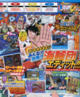 One Piece Gigant Battle Ad