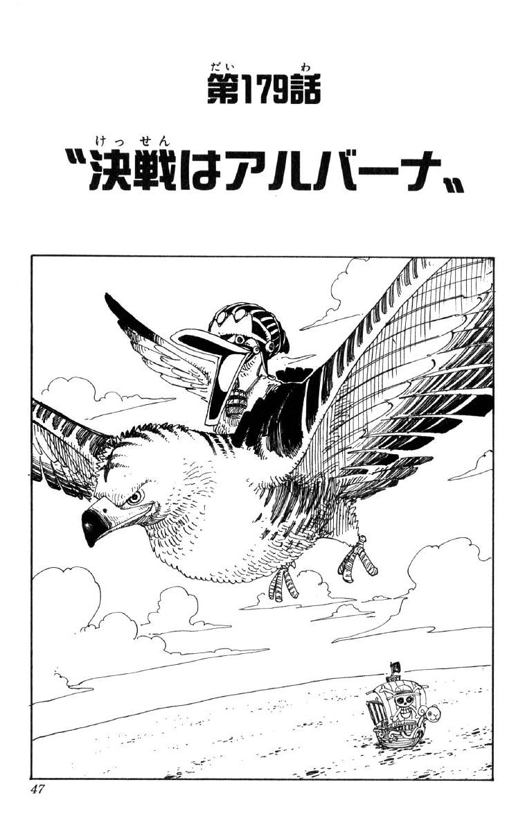 Chapter 179   One Piece Wiki   FANDOM powered by Wikia