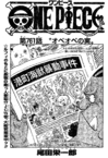 Chapter 761