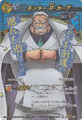 Monkey D.Garp Miracle Battle Carddass Ω 40