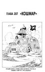 One Piece v23 c207 027