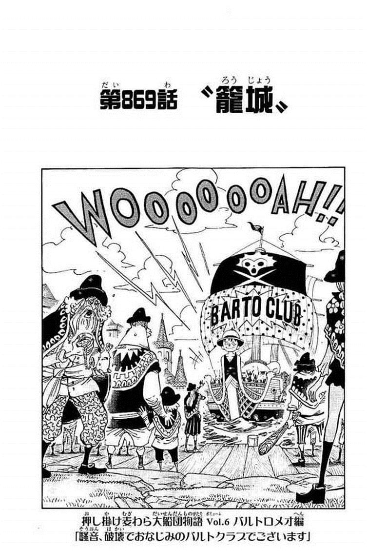 Chapter 869 | One Piece Wiki | FANDOM powered by Wikia