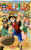 Loguetown Arc Novel Cover