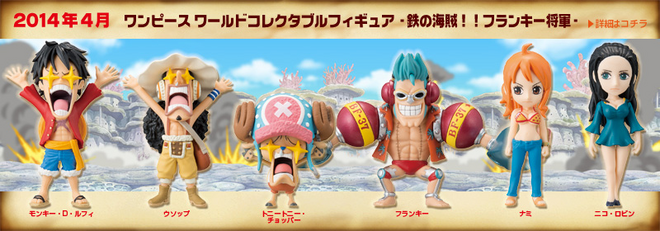 One Piece World Collectable Figure One Piece Volume Franky Shogun