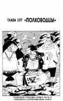 One Piece v22 c197 027
