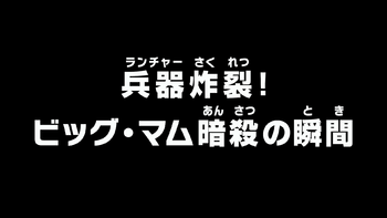 Episode 838