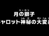 Episodio 862
