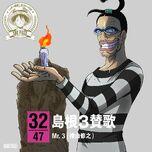 32.Shimane 3 Sanka