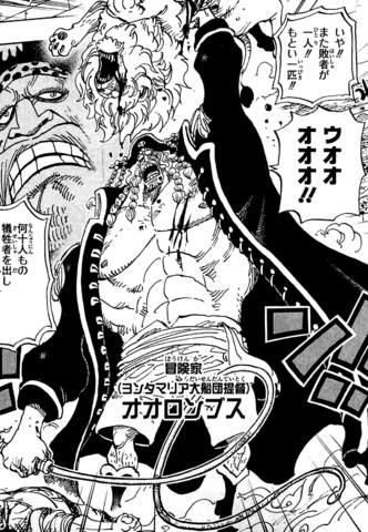 File:Orlumbus Manga Infobox.png