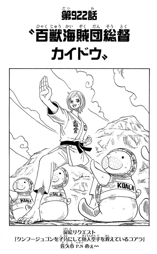 Chapter 922 | One Piece Wiki | FANDOM powered by Wikia