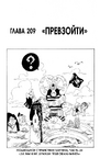 One Piece v23 c209 067