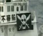 Bajak laut nyata dengan bendera serupa