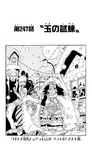 Chapter 247