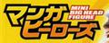 MangaHeroes-logo.png
