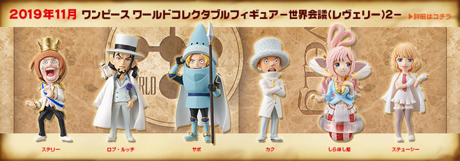 One Piece World Collectable Figure World Congress (Levely) 2