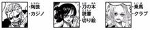 SBS 90 chapitre 910 Smoker Tashigi Hina