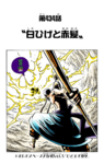Chapter 434 Colored