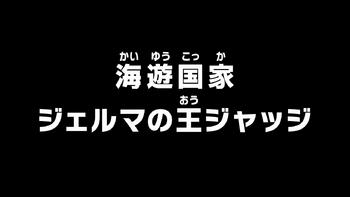 Эпизод 793