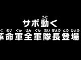 Episodio 880