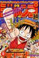 Shonen Jump 1997 numero 34