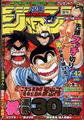 Shonen Jump 2006 numero 42