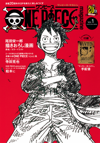 One Piece Magazine Том 1